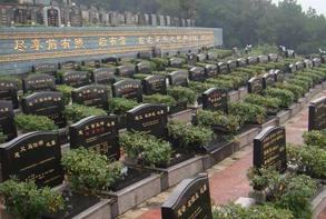 燕尾山公墓