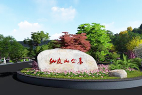 仙友山公墓