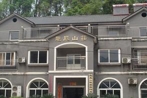 龙凤山陵园