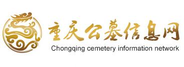 重庆公墓信息网