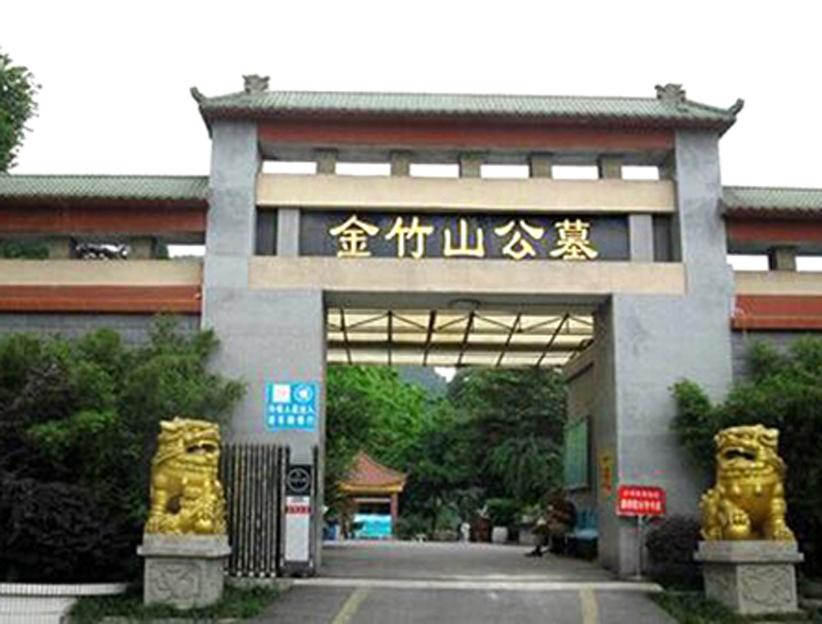 金竹山公墓023-86314149