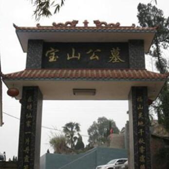 宝山公墓023-81623952