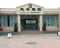 灵安陵园023-89894066