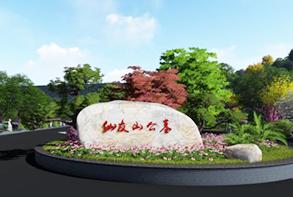 重庆公墓讲述骨灰下葬的风水注意事项