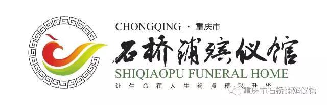 重庆市石桥铺殡仪馆将于近日重启守灵治丧服务