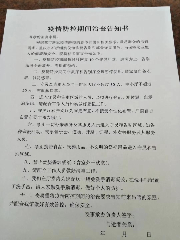 石桥铺殡仪馆发布疫情期间治丧告知书的通告