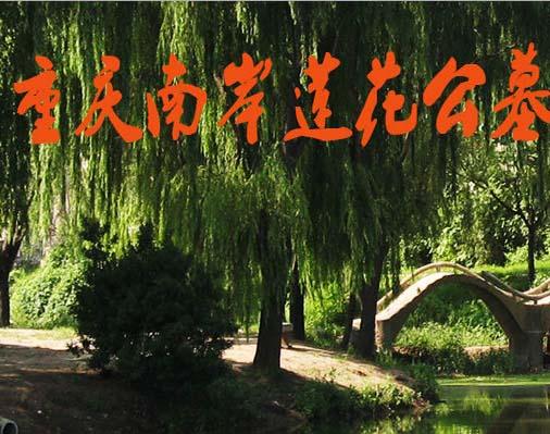 莲花公墓 023-68674834